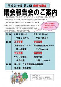 H282kai議会報告会開催案内ポスター